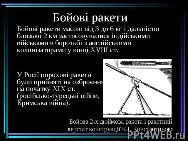 Бойові ракети У Росії порохові ракети були прийняті на озброєння на початку XIX ст. (російсько-турецькі війни, Кримська війна).