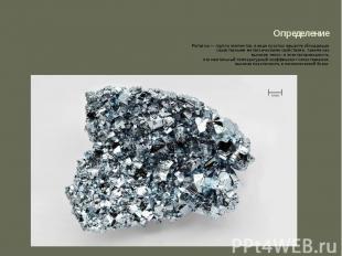 Определение Металлы— группаэлементов, в видепростых веществ об
