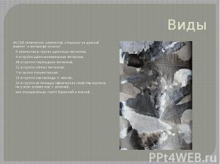 Виды Из 118химических элементов, открытых на данный момент, к металлам отн