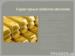 Характерные свойства металлов Металлический блеск (характерен не только дл