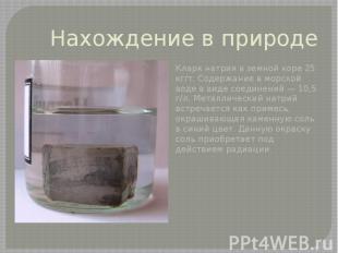 Нахождение в природе Кларкнатрия в земной коре 25 кг/т. Содержание в
