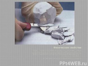 Физические свойства Натрий— серебристо-белый металл, в тонких слоях с фиол