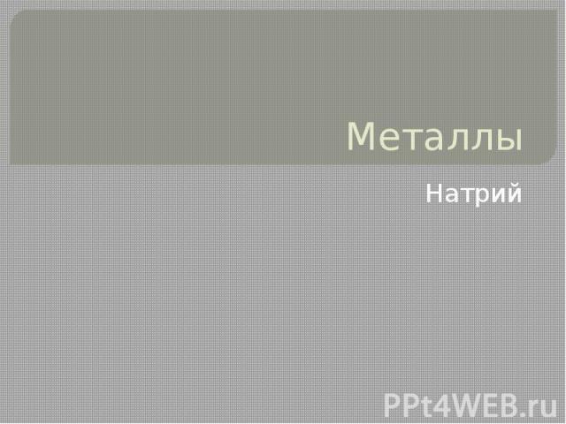 Металлы Натрий
