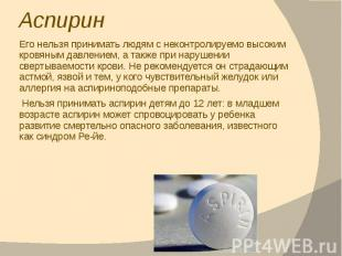 Аспирин Его нельзя принимать людям с неконтролируемо высоким кровяным давлением,