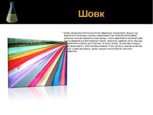 Шовк Шовк- натуральна текстильна нитка тваринного походження; продукт, що виділя