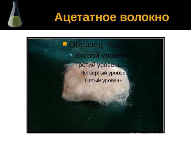 Ацетатное волокно