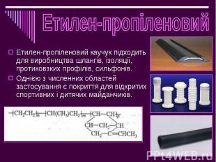 Етилен-пропіленовий каучук підходить для виробництва шлангів, ізоляції, протиков