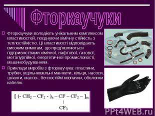 Фторкаучуки володіють унікальним комплексом властивостей, поєднуючи хімічну стій