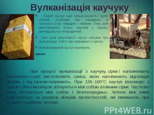 Вулканізація каучуку Сирий каучук має низькуміцністьі дуже липкий, о