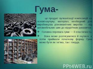 Гума- це продукт вулканізації композицій на основікаучуку; матеріал, необх