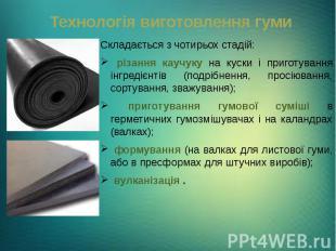 Технологія виготовлення гуми Складається з чотирьох стадій: різання каучуку на к