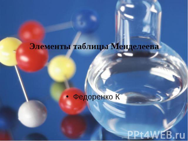 Элементы таблицы Менделеева Федоренко К