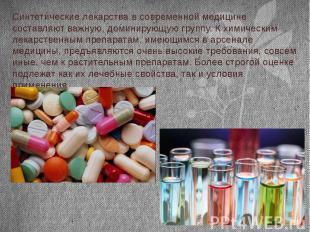Синтетические лекарства в современной медицине составляют важную, доминирующую г