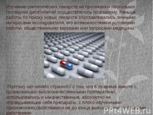 Изучение синтетических лекарств на протяжении нескольких последних десятилетий о