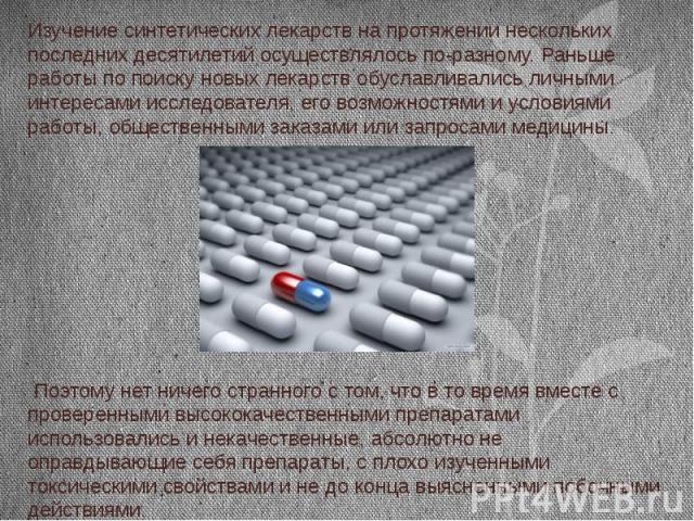 Изучение синтетических лекарств на протяжении нескольких последних десятилетий осуществлялось по-разному. Раньше работы по поиску новых лекарств обуславливались личными интересами исследователя, его возможностями и условиями работы, общественными за…
