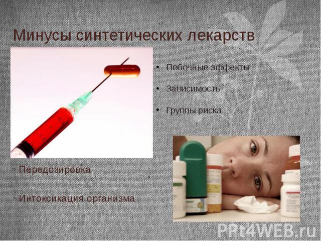 Минусы синтетических лекарств Передозировка Интоксикация организма
