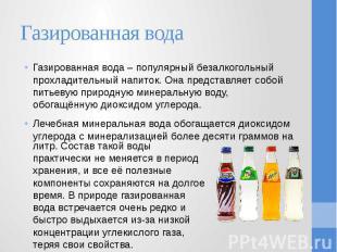Газированная вода Газированная вода – популярный безалкогольный прохладительный