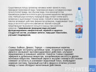 Саяны, Байкал, Дюшес, Тархун — газированные напитки, содержащие экстракты целебн