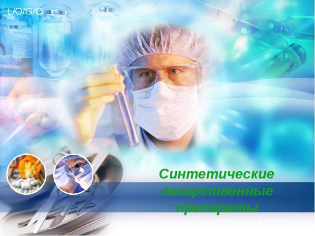 Синтетические лекарственные препараты