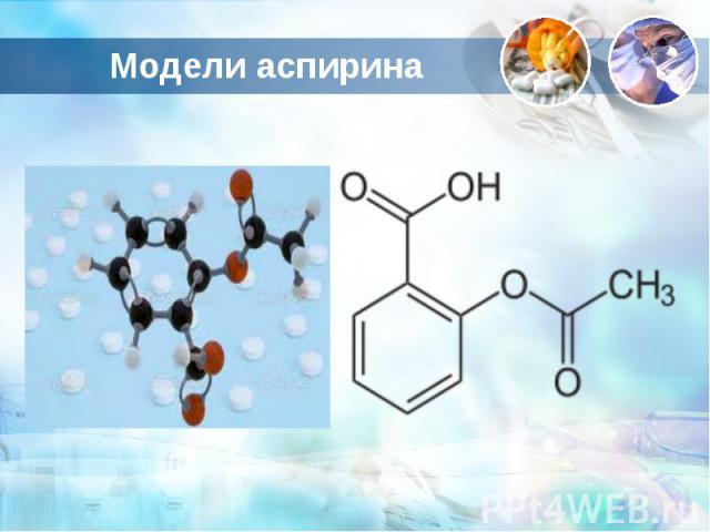Модели аспирина