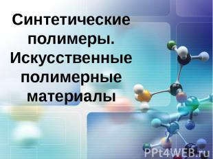 Синтетические полимеры. Искусственные полимерные материалы