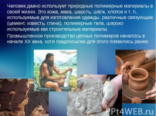 Человек давно использует природные полимерные материалы в своей жизни. Это кожа,