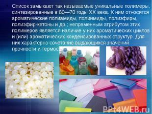 Список замыкают так называемые уникальные полимеры, синтезированные в 60—70 годы