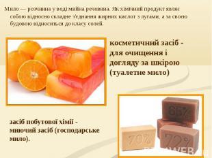 Мило— розчинна у воді мийна речовина. Як хімічний продукт являє собою відн