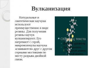 Вулканизация Натуральные и синтетические каучуки используют преимущественно в ви
