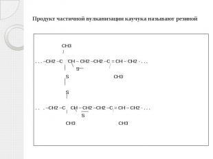 Продукт частичной вулканизации каучука называют резиной  СН3 . . . –СН2 –С