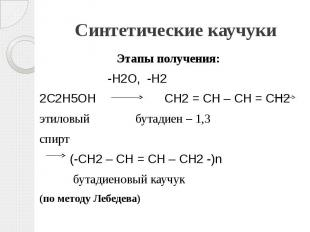 Синтетические каучуки Этапы получения: -Н2О, -Н2 2С2Н5ОН СН2 = СН – СН = СН2 эти
