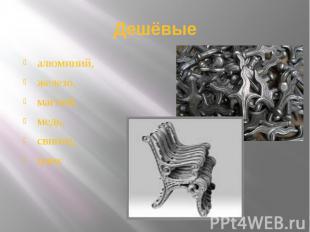 Дешёвые алюминий, железо, магний, медь, свинец, цинк