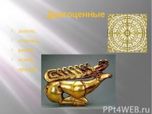 Драгоценные золото, платина, рений, осмий, иридий