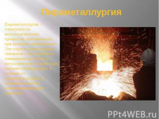 Пирометаллургия Пирометаллургия — совокупность металлургических процессов, проте