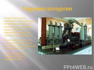 Гидрометаллургия Гидрометаллургия — выделение металлов из руд, концентратов и от