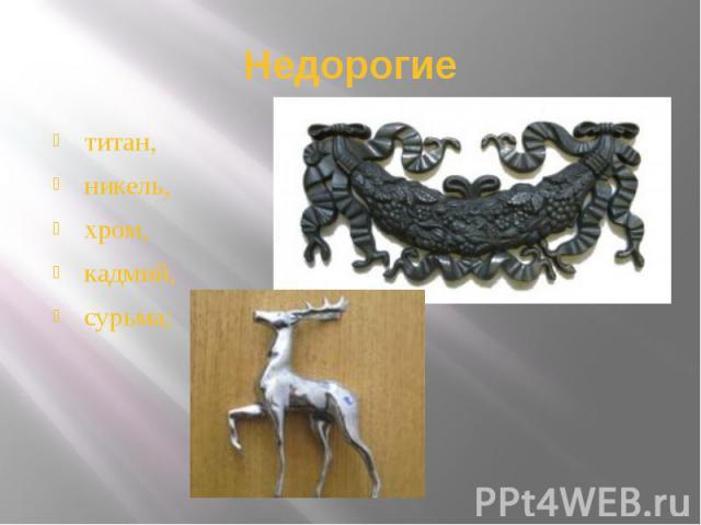 Недорогие титан, никель, хром, кадмий, сурьма;