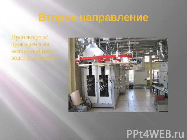 Второе направление Производство проводится на замкнутый цикл водопотребления