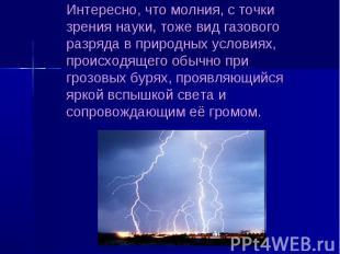 Интересно, что молния, с точки зрения науки, тоже вид газового разряда в природн