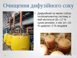 Очищення дифузійного соку Дифузійний сік являє собою полікомпонентну систему, в