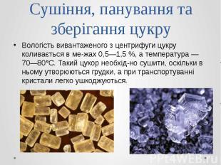 Сушіння, панування та зберігання цукру Вологість вивантаженого з центрифуги цукр