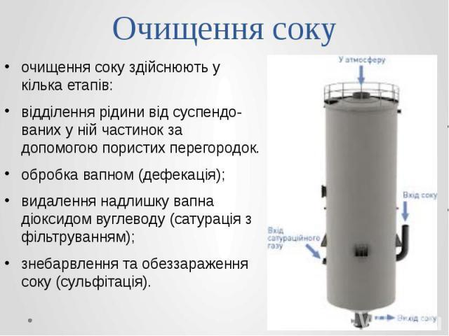 Очищення соку очищення соку здійснюють у кілька етапів: відділення рідини від суспендованих у ній частинок за допомогою пористих перегородок. обробка вапном (дефекація); видалення надлишку вапна діоксидом вуглеводу (сатурація з фільтруванням); …