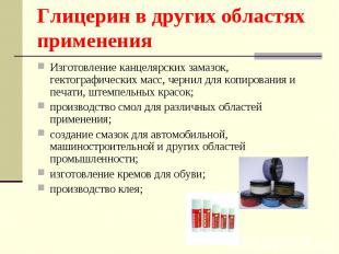 Изготовление канцелярских замазок, гектографических масс, чернил для копирования