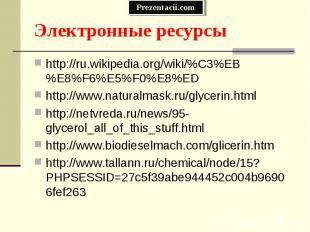 http://ru.wikipedia.org/wiki/%C3%EB%E8%F6%E5%F0%E8%ED http://ru.wikipedia.org/wi