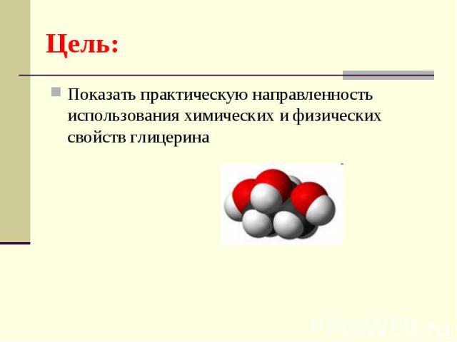 Показать практическую направленность использования химических и физических свойств глицерина Показать практическую направленность использования химических и физических свойств глицерина