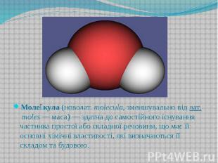 Моле кула(новолат.molecula, зменшувально відлат.moles&nb