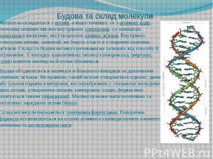 Будова та склад молекули Молекула складається затомів, а якщо точніше, то