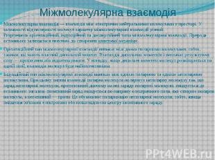 Міжмолекулярна взаємодія Міжмолекулярна взаємодія— взаємодія між електричн