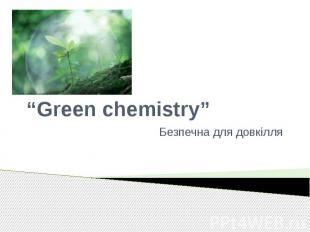 """""""Green chemistry"""" Безпечна для довкілля"""