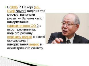В 2005 Р. Найорі (en: Ryoji Noyori) виділив три ключові напрямки розвитку Зелено