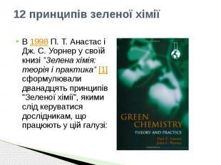 12 принципів зеленої хімії В 1998 П. Т. Анастас і Дж. С. Уорнер у своїй книзі &q